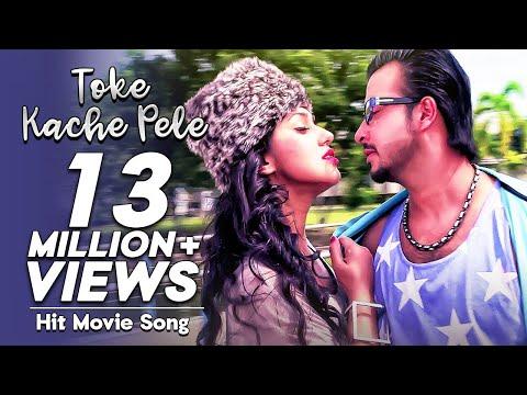 Toke Kache Pele | Raja Babu (2015) | Movie Song | Shakib Khan | Apu Biswas | Bobby Haque