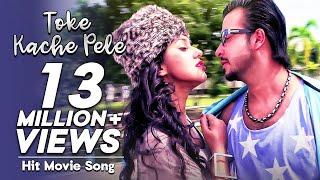 Toke Kache Pele - তোকে কাছে পেলে | Raja Babu Movie Song | Shakib Khan, Apu Biswas, Bobby Haque