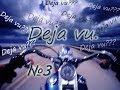 Deja Vu 3 mp3