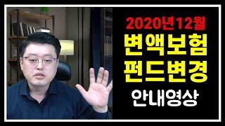 #134  12월 변액보험 펀드변경 안내 방송