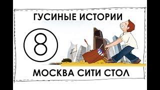 Смотреть видео Гусиные бизнес истории. Москва сити стол онлайн