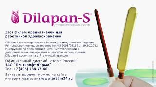 Dilapan S   Дилапан Индукция родов обучающий фильм