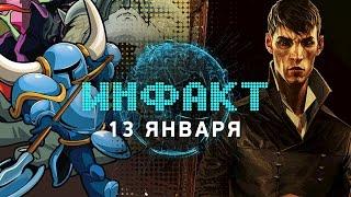 Инфакт от 13.01.2017 [игровые новости] — Half-Life 3, Dishonored 2, Steam, Shovel Knight...