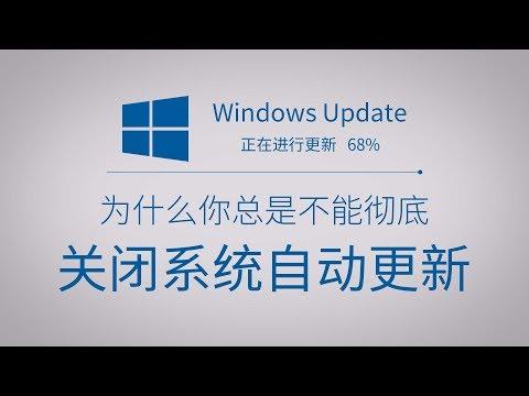 """消灭Windows""""老顽固""""彻底关闭win10自动更新的方法,摆脱Windows Update的纠缠"""