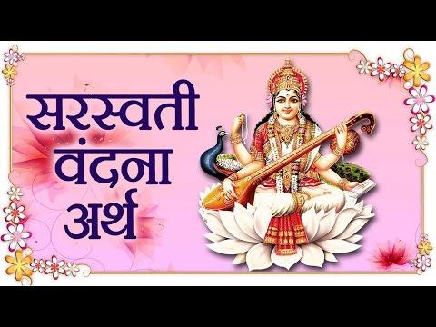 Saraswati Vandana with Detailed Meaning   Saraswati Mantra   Bhakti Songs
