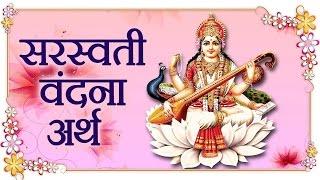 Vasant Panchami | Saraswati Puja | Meaning of Saraswati Vandana | Bhakti Songs