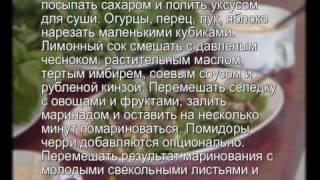 Алексей Зимин. Севиче с сельдью.