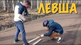 Шоу Лузер - ЛЕВША с молотком!  [3 сезон, 5 эпизод]