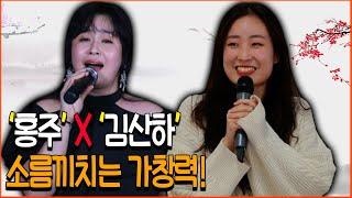 '홍주' X '김산하' 소…