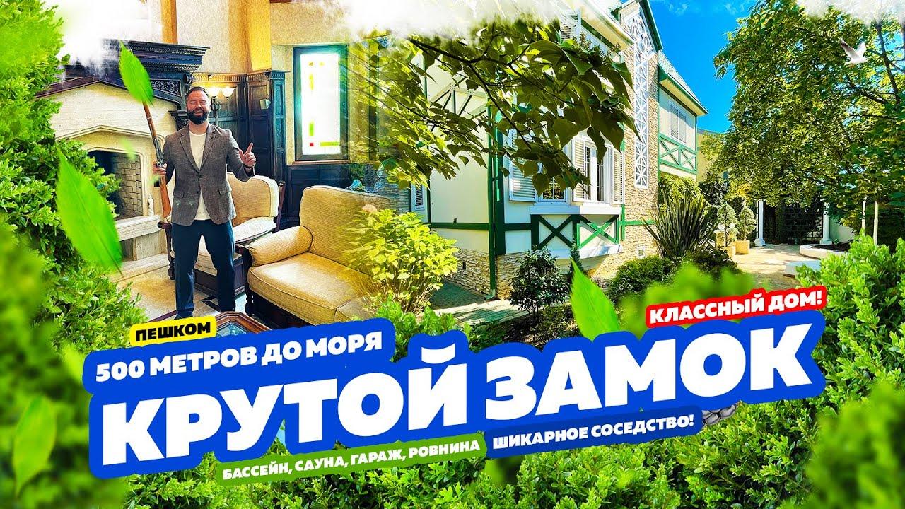 КРУТОЙ ЗАМОК! 500 метров до моря! Купить дом в Сочи! Недвижимость в Сочи!