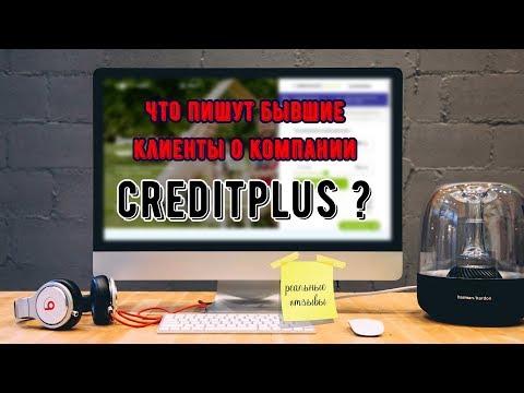 Кредит Плюс - отзывы реальных клиентов об МФО CreditPlus   Вся правда