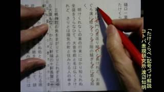 樋口一葉「たけくらべ」を記号づけしながら読み方を考えた。文節ごとに...