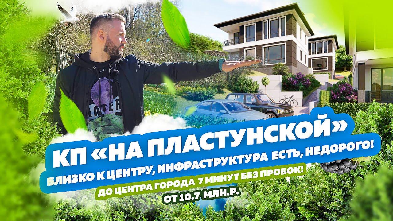 КП «На Пластунской». Недорогой дом близко к центру Сочи с отличной инфраструктурой! Мне нравится!😉