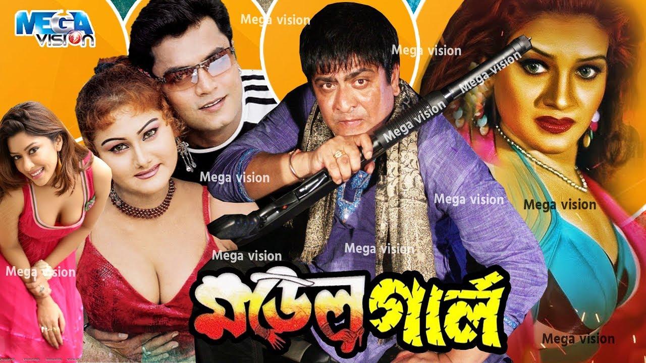 Model Girl Bangla Hot Movie