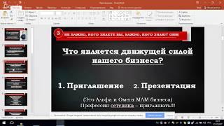 """""""Приглашение"""" часть 3 Первые шаги в бизнесе OneLife Дмитрий Топольницкий"""