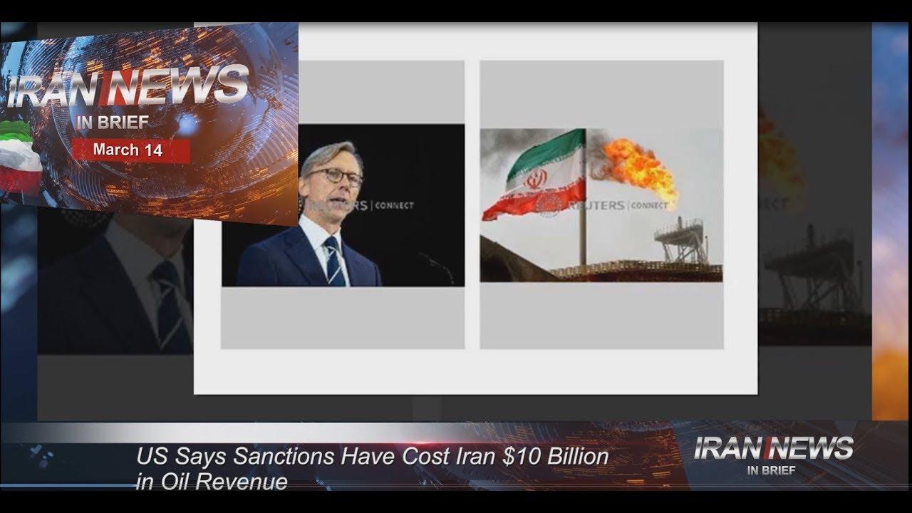 Iran news in brief, March 14, 2019