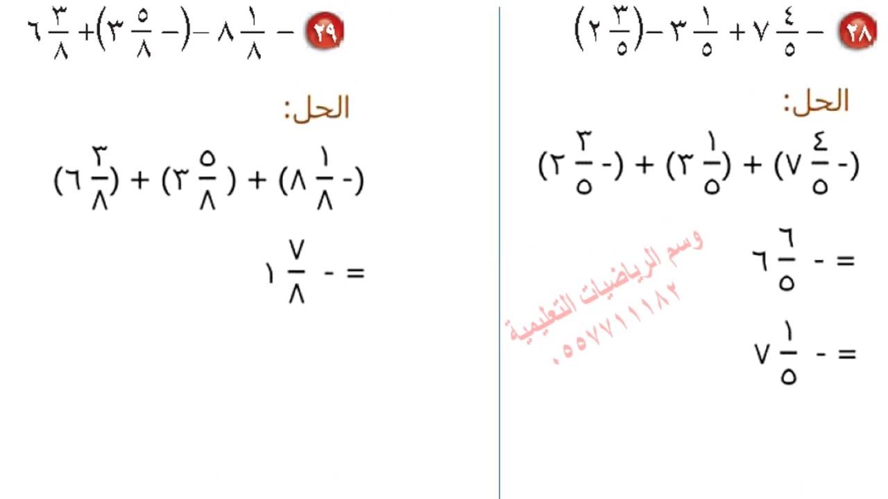 حل كتاب الرياضيات جمع الاعداد النسبية ذات المقامات المتشابهة وطرحها