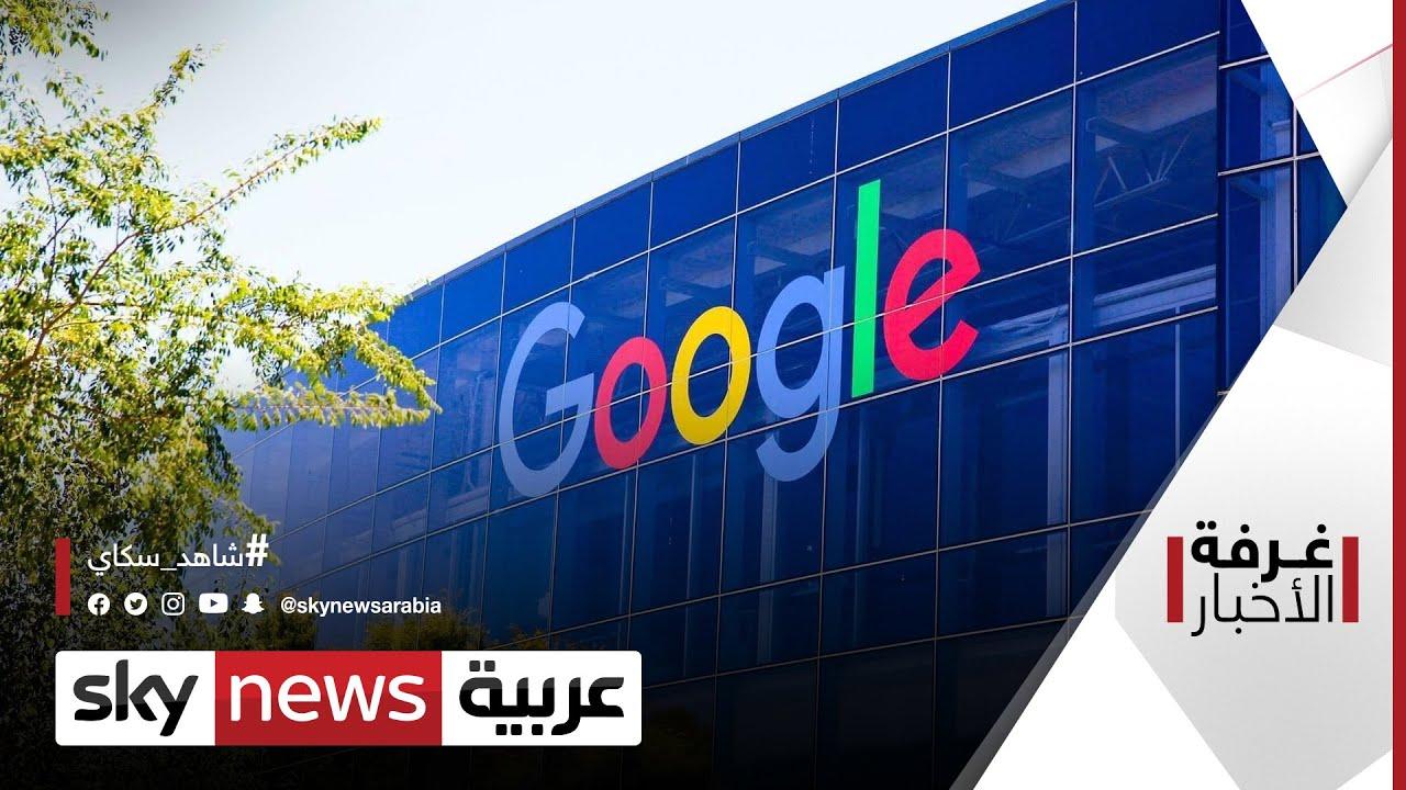 الأوروبي في مواجهة احتكار غوغل للإعلانات الرقمية | #غرفة_الأخبار  - 11:56-2021 / 6 / 23