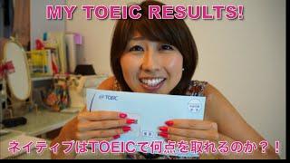 ネイティブは、TOEICで何点を取れるのか?!// My TOEIC results!〔# 127〕 thumbnail