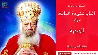 الجدية / البابا شنودة / بالموسيقى Pope Shenouda III