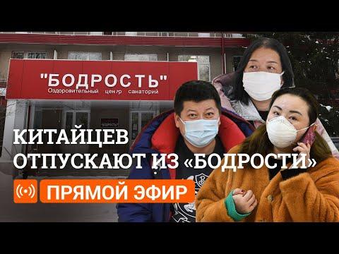 Из «Бодрости» выписывают китайцев, которых проверяли на коронавирус