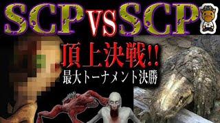 最強のSCPは誰だ!!~SCPvsSCP実験~