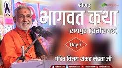 Pandit Vijay Shankar Mehta Ji | Shrimad Bhagwat Katha | Day 7 |  Raipur (Chhattisgarh)