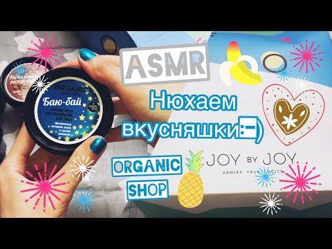 ASMR. Нюхаем ВКУСНЯШКИ Organic Shop/Мой ОГРОМНЫЙ заказ продукции Organic Kitchen=^.^=