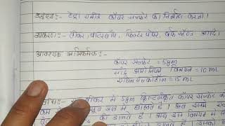 B Sc 1St Year Chemistry Practical In Hindi