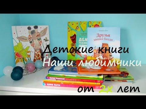 ДЕТСКИЕ КНИГИ/ от 2х лет /Наши любимчики