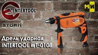 Ударная дрель INTERTOOL STORM WT-0108 обзор