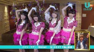 U-NEXTのアイドル専門チャンネル「ドルネク!」 2017/7/18から配信する...