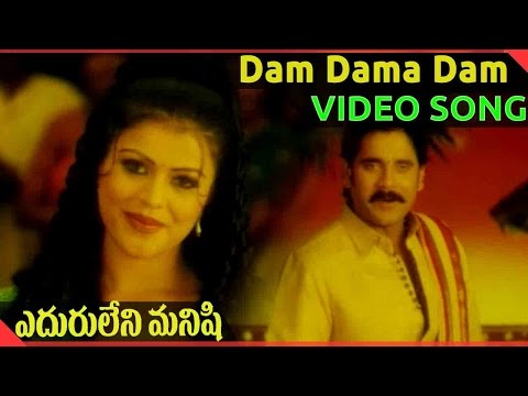 Eduruleni Manishi  Movie || Dam Dama Dam Video Song || Nagarjuna, Soundarya, Shenaz