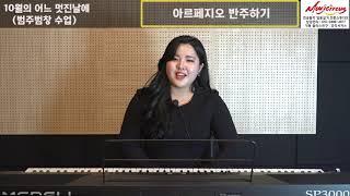 [음악임용실기 범주범창] 10월의 어느멋진날에 _뮤직서커스 윤한솔