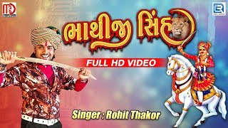 Bhathiji Sinh - Rohit Thakor New Song | ભાથીજી સિંહ | Full Video | Latest Gujarati Song