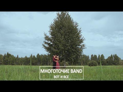 Клип Многоточие Band - Вот и всё