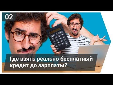 Где взять бесплатный микрокредит до зарплаты?