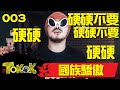 [Namewee Tokok] 003 National Pride 國族驕傲 11-10-2012