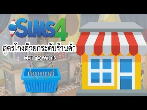 สูตร The sims 4 EP 2 แต้มยกระดับร้านค้า
