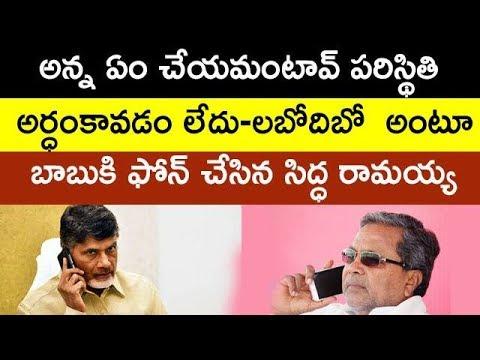 siddaramaiah Contacts Chandrababu Naidu For Political Suggestions | Taja30
