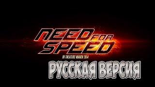 Ned For Speed Жажда скорости  - Русская Версия