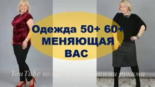 ОДЕЖДА ДЛЯ ПОЛНЫХ ЖЕНЩИН 50 60 70 С ЖИВОТИКОМ СОВЕТЫ ПО СТИЛЮ