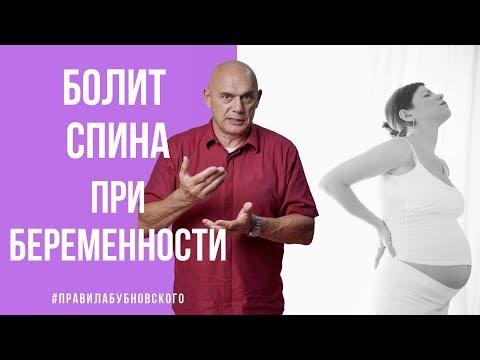 Что делать болит спина беременность