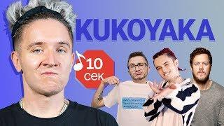Узнать за 10 секунд | KUKOYAKA (ХЛЕБ) угадывает хиты Джарахова, GONE.Fludd, Feduk и еще 17 треков