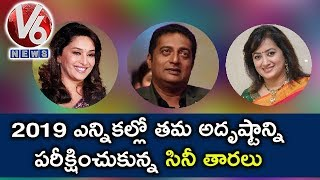 Celebrities Who Lost And Won In Lok Sabha Elections | Election Results 2019 | V6 News