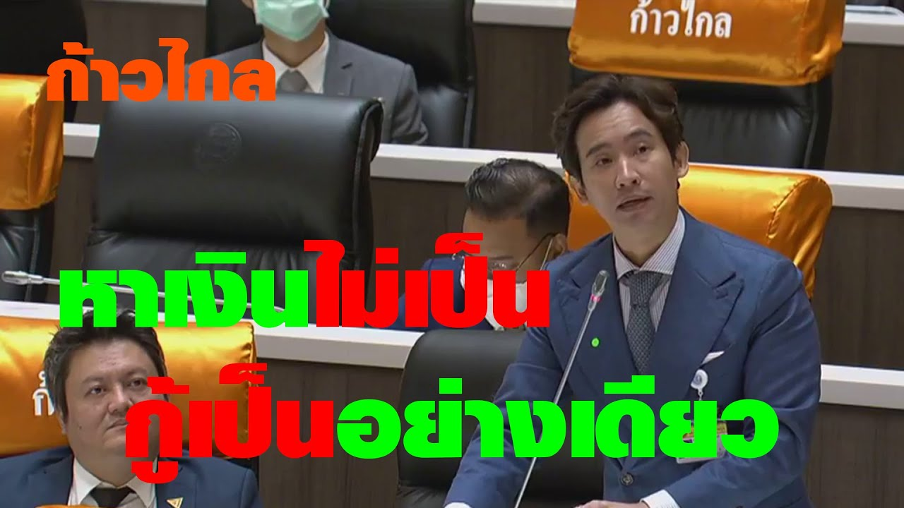 เหมือนรัฐบาลเห็นว่าประเทศไม่มีวิกฤต โลกปรับแล้ว แต่งบไทยยังไม่เปลี่ยน โดยพิธา ลิ้มเจริญรัตน์ ก้าวไกล