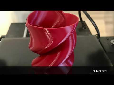 Романтическая вазочка на 3D принтере
