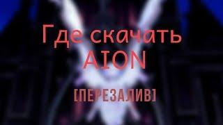 Обложка на видео о Где и как скачать игру AION [перезалив]
