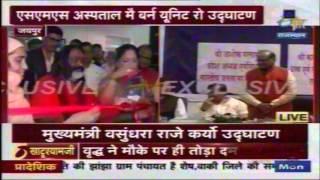 "etv rajasthan # Inauguration of ""BURN Ward ""SMS HOSPITAL JAIPUR # Daati Maharaj"