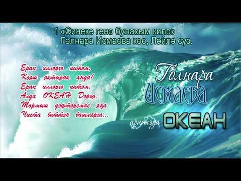 OCEAN ОКЕАН